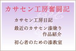 カサセン工房奮闘記